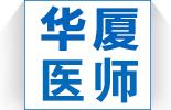 南京华厦白癜风研究所专家