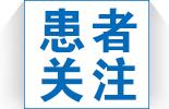 南京华厦白癜风研究所患者关注