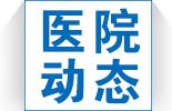 南京华厦白癜风研究所医院新闻